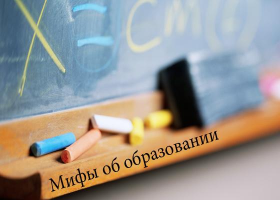 мифы об образовании