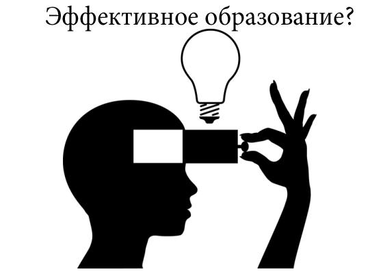 эффективное образование