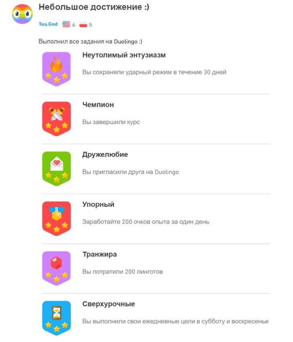 Очки и значки отличия - геймификация в Duolingo