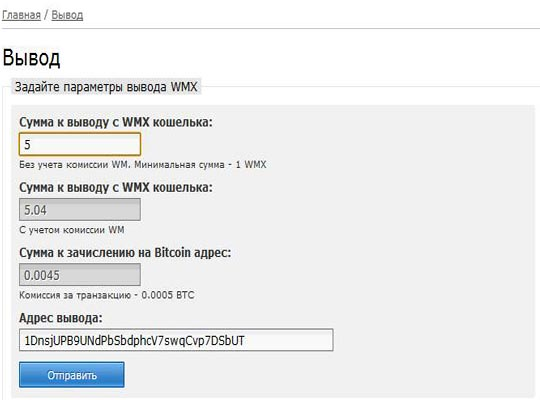 обмен WMX на BTC-биткоины