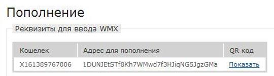 продать свои биткоины за wmx, wmz, wmr