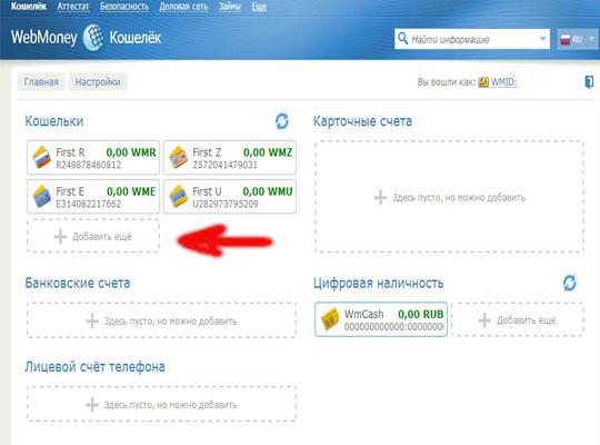 Webmoney мини кошелек