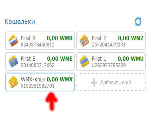 Webmoney кошелек с BitCoin валютой