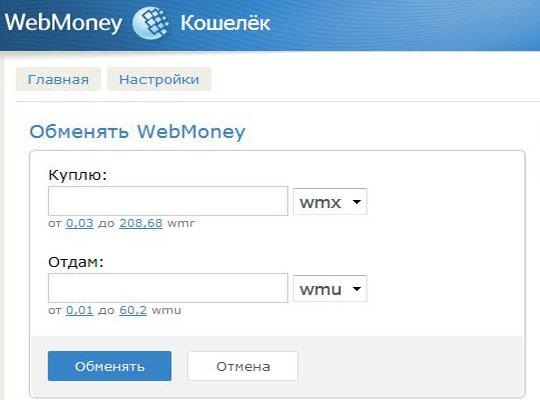 Обменять WMZ,WMR,WMB,WMU,WNG,WME на WMX