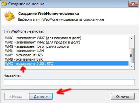 покупка BitCoin за WebMoney