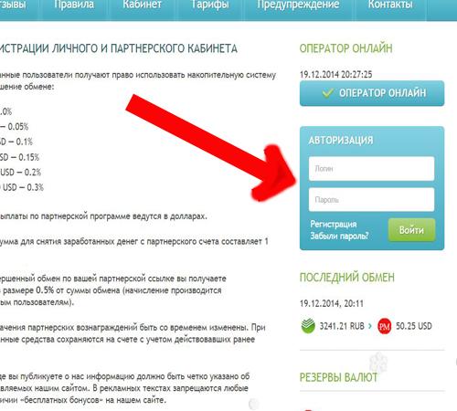 Обменять перфект моней (perfect money) на вебмоней (wmz)