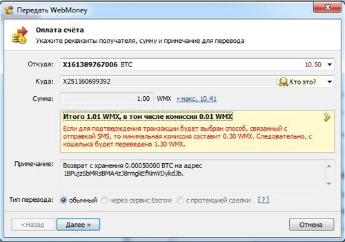 передаем WMX