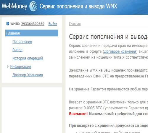 пополнение биткоин кошелька с помощью вебмоней