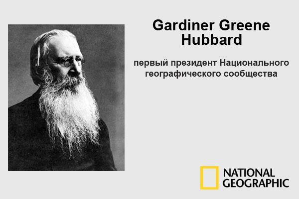 История создания журнала National Geographic