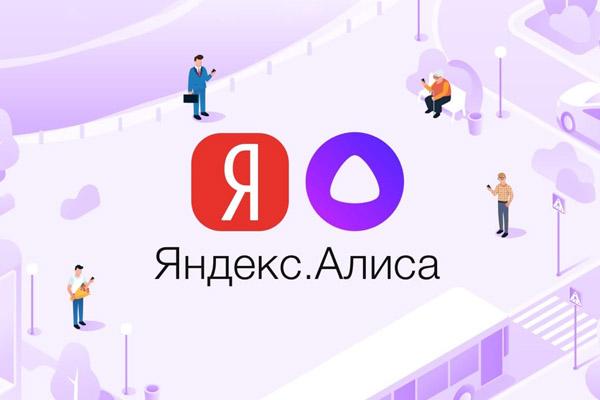 голосовой помощник Яндекс Алиса