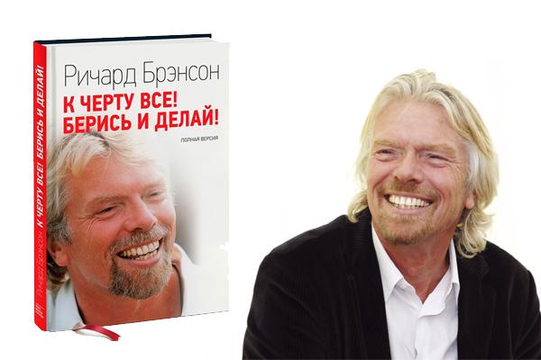 Книга по саморазвитию Берись и делай - Ричард Брэнсон