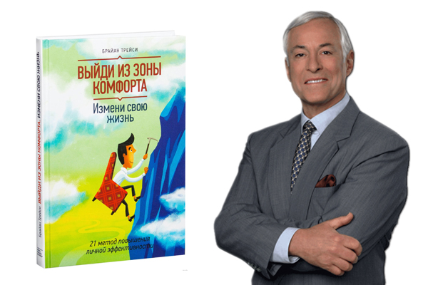 Книга по саморазвитию Выйди из зоны комфорта - Брайан Трейси