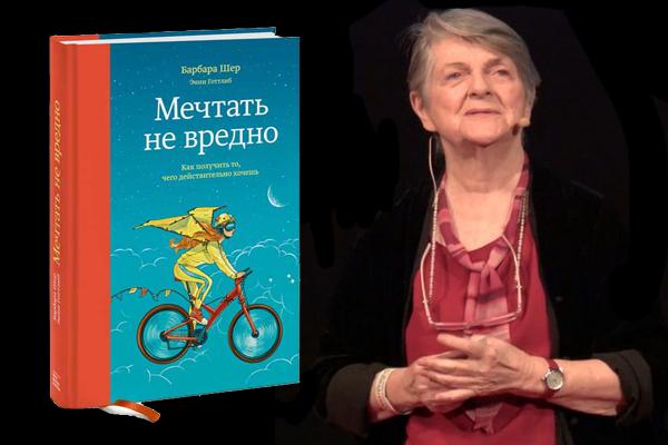 Книга по саморазвитию Мечтать не вредно - Барбара Шер