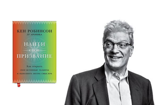 Книга по саморазвитию Найти свое призвание - Кен Робинсон