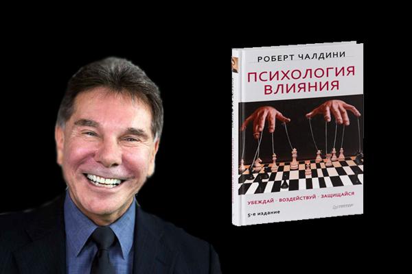 Книга по саморазвитию Психология влияния - Роберт Чалдини