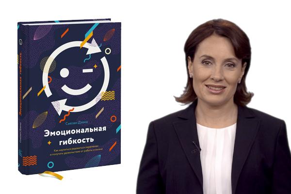 Книга по саморазвитию Эмоциональная гибкость - Сьюзан Дэвид