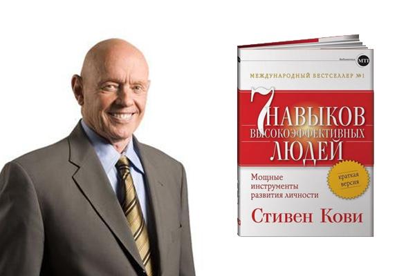Книга по саморазвитию 7 навыков высокоэффективных людей - Стивен Кови