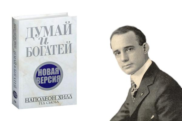 книга по саморазвитию Думай и богатей - Наполеон Хилл