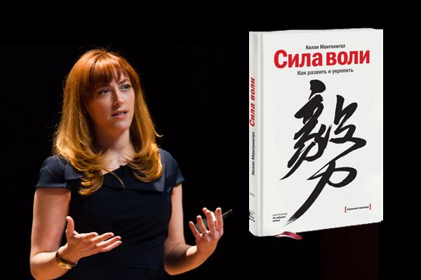 книга по саморазвитию Сила воли. Как развить и укрепить - Келли Макгонигал