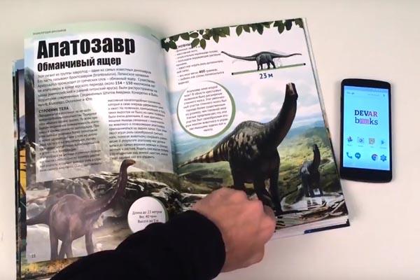 3Д энциклопедия динозавры в дополненной реальности