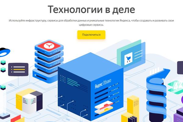 платформа cloud-2-cloud от Yandex, для умного дома