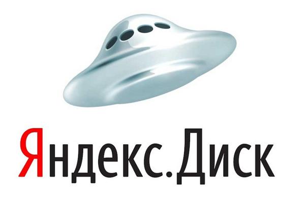 какое облачное хранилище выбрать - Яндекс Диск