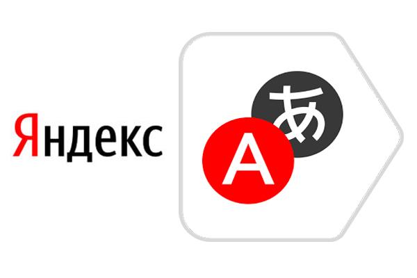 переводчик с голосовым вводом для андроид от Yandex