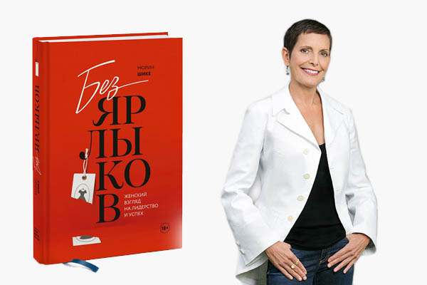 Без ярлыков, Женский взгляд на лидерство и успех Морин Шике (2017) - книга для саморазвития женщины