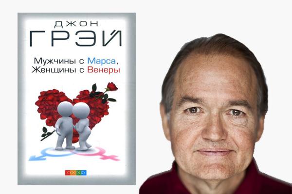 книга «Мужчины с Марса, женщины с Венеры» Джон Грей (1994)