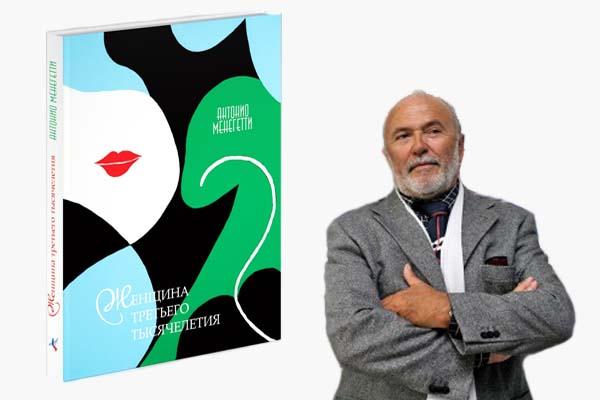 «Женщина третьего тысячелетия» Антонио Менегетти (2003) - книга про женское лидерство