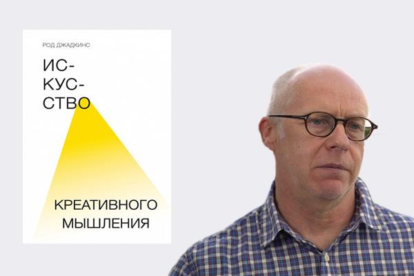 Искусство креативного мышления - книга по бизнес саморазвитию