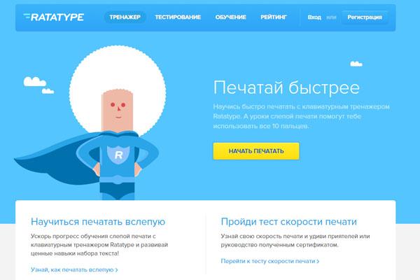 Ratatype - обучение клавиатуре для детей онлайн