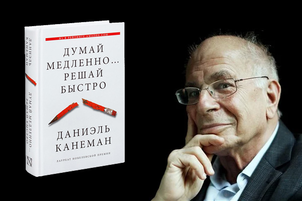 книга по саморазвитию - Думай медленно, Решай быстро от автора Даниэля Канемана
