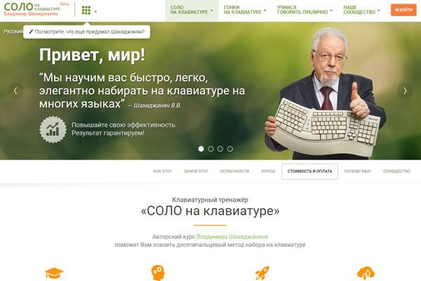 solonabiraem - программа обучения клавиатуры онлайн