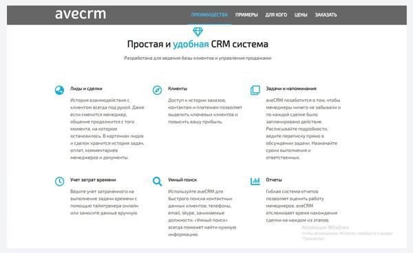 AveCRM для управления бизнесом