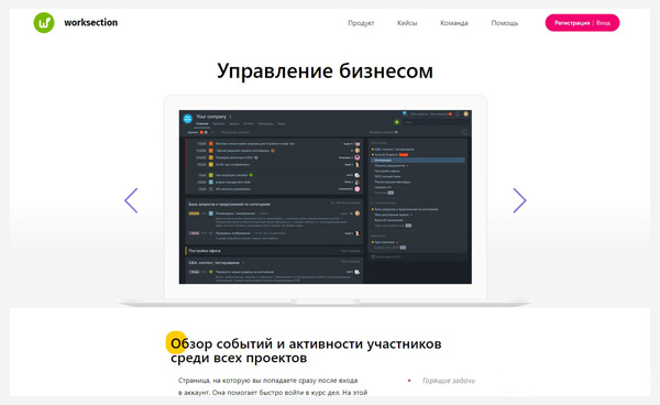 CRM система Worksection