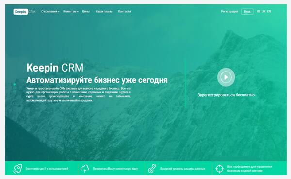 KeepinCRM CRM система