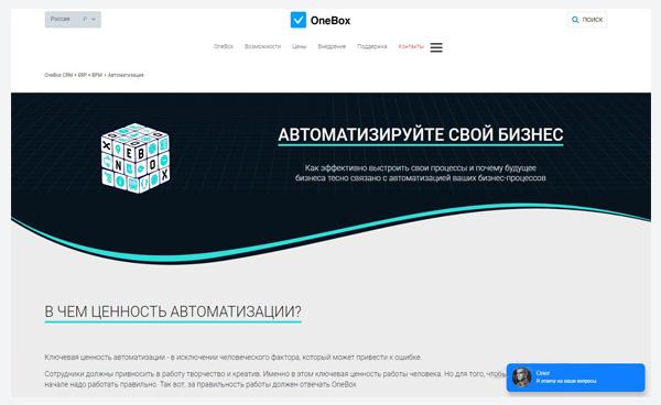 OneBox CRM система для бизнеса