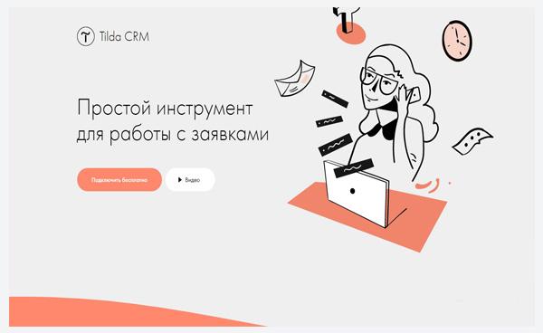 бесплатная CRM система для бизнеса - TildaCRM