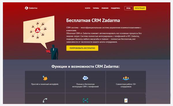 Zadarmo бесплатная CRM система для бизнеса