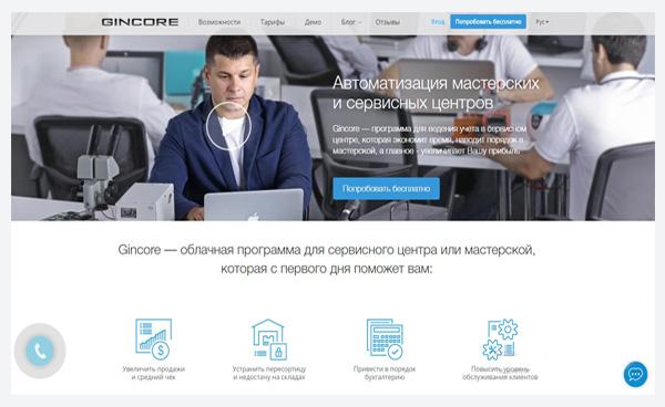 Gincore CRM система для сервисного бизнеса