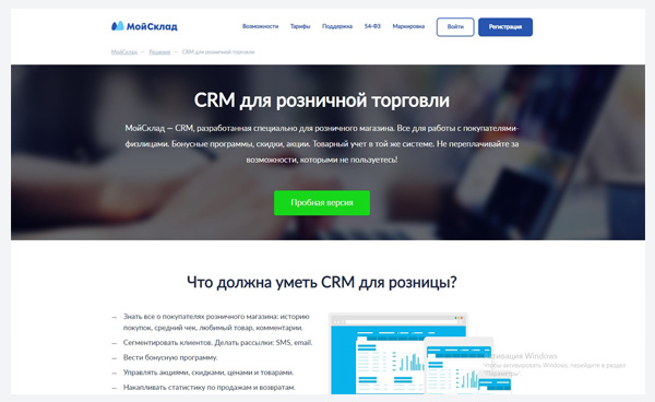 МойСклад легкая CRM система