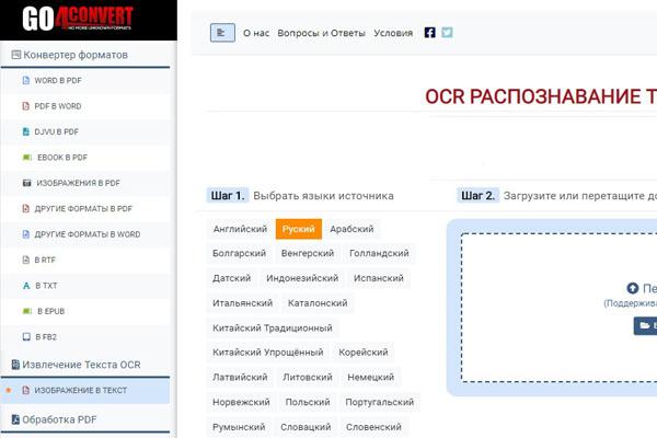 OCR распознавание текста с Go4convert