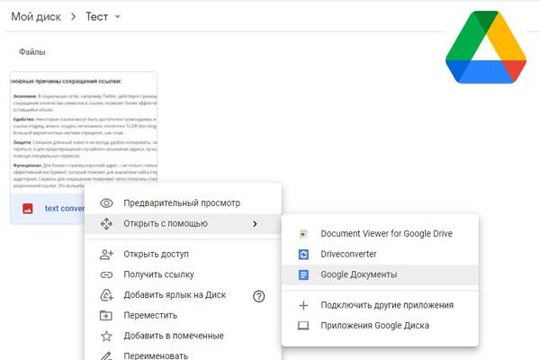 бесплатно распознать текст в Google Disk