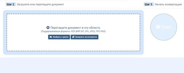 go4convert - онлайн сервис ocr