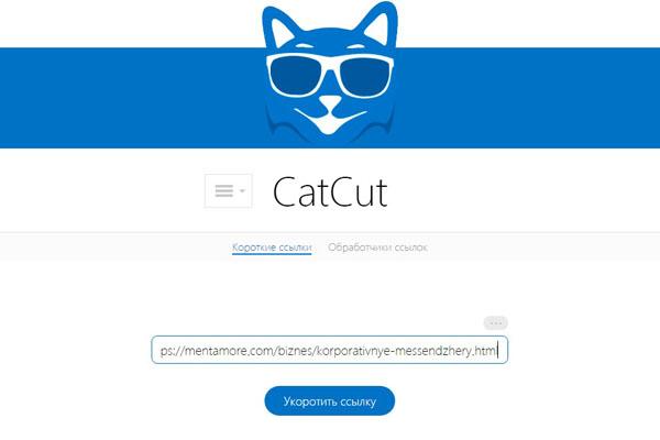 как сделать короткую ссылку с Catcut