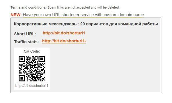 короткая ссылка с qr кодом bit.do