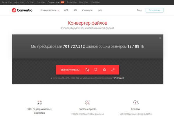 онлайн сервис преобразования картинки в текст Сonvertio