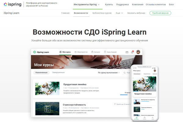 провести вебинар в iSpring Learn
