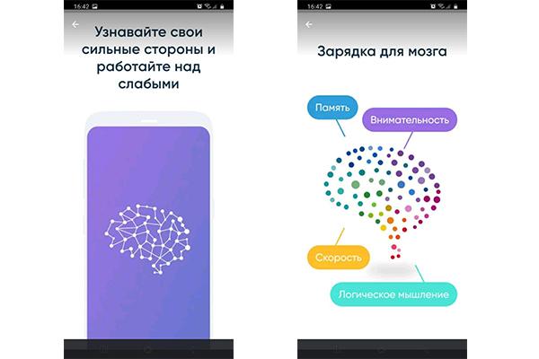 Игры для мозга на андроид
